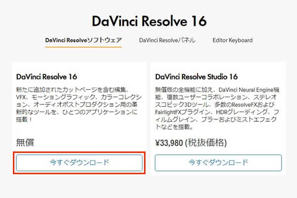 Blackmagic Design社公式HPのDaVinci Resolveダウンロードページ