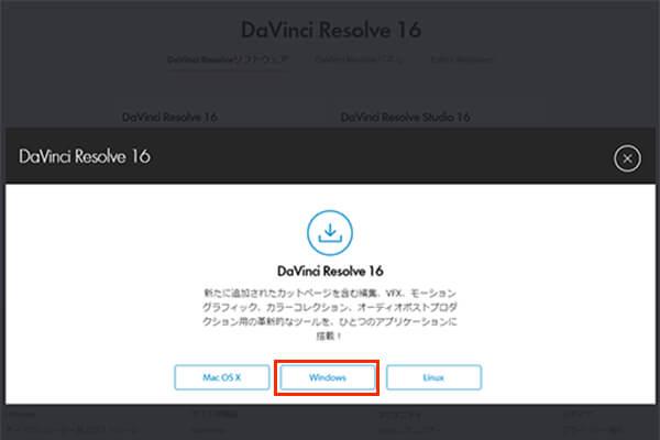 「DaVinci Resolve 16」の「Windows」を選択