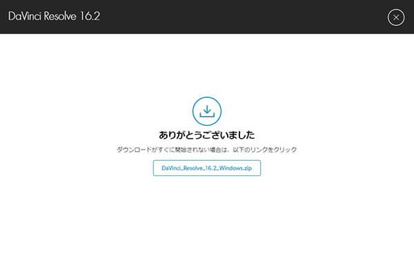 DaVinci Resolve 16インストーラーのダウンロード開始画面