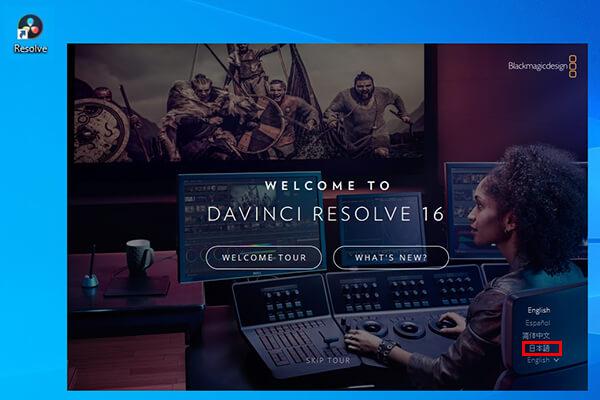 DaVinci Resolveのアイコンと起動画面の言語選択