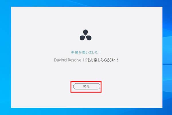 「開始」をクリックしてDaVinci Resolveを起動