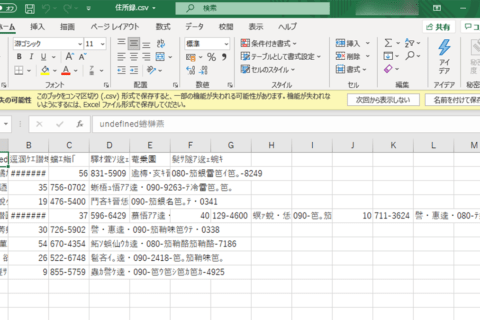 Excelで文字化けさせずにCSVファイルを開く方法のイメージ画像