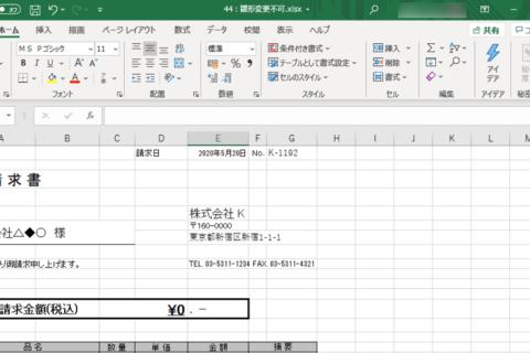 Excel セルの保護で特定のセル以外入力できないようにする方法のイメージ画像