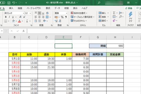 Excel 勤務時間から給与計算をする方法のイメージ画像