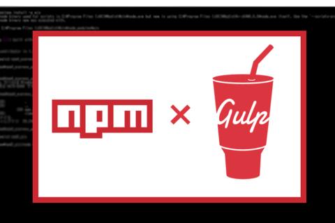 Node.jsのパッケージgulp(ガルプ)で開発を効率化のイメージ画像