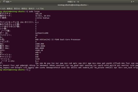 Linuxのデバイスを確認するコマンドのイメージ画像