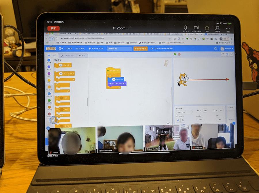 2020年4月から開講したという、Scratchのオンライン講座の風景より