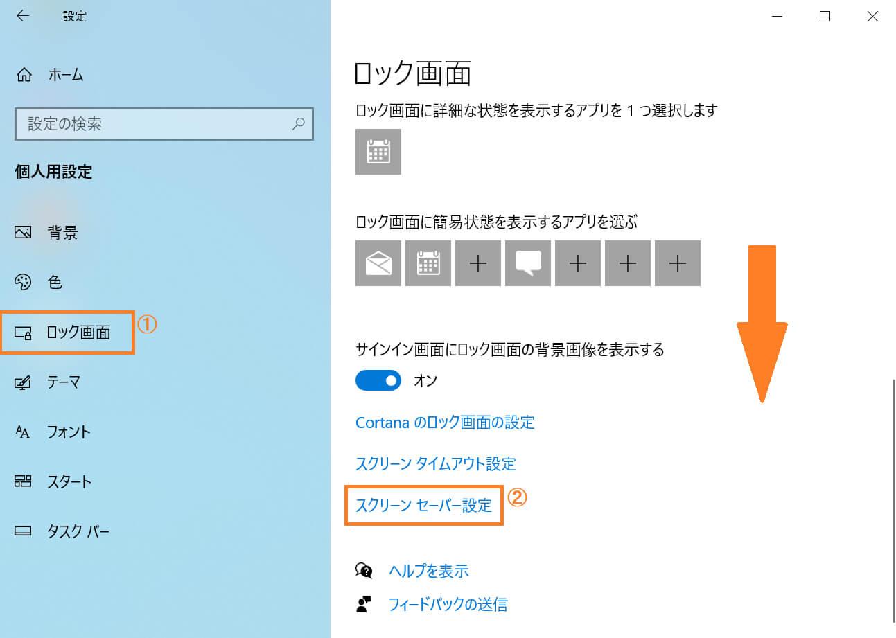 「ロック画面」を選択し、右側を下にスクロールして「スクリーンセーバー設定」をクリックします。