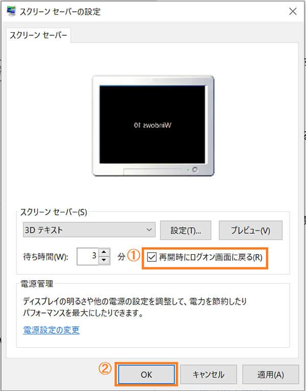 スクリーンセーバーの設定「再開時にログオン画面に戻る」