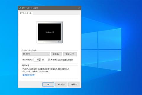 Windows 10でスクリーンセーバーを設定する方法のイメージ画像