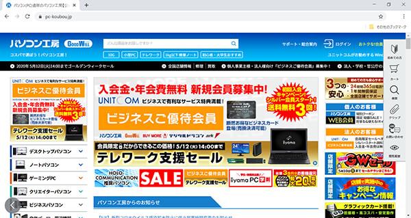 パソコン工房Web通販サイトのイメージ
