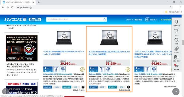BTOパソコン商品のイメージ