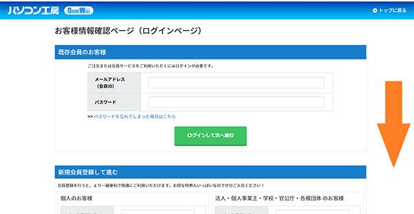 お客様情報確認ページ(ログインページ)をスクロール