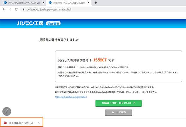 Chromeで見積書がダウンロードされたイメージ