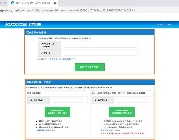 パソコン工房WEB通販サイトログインページのイメージ