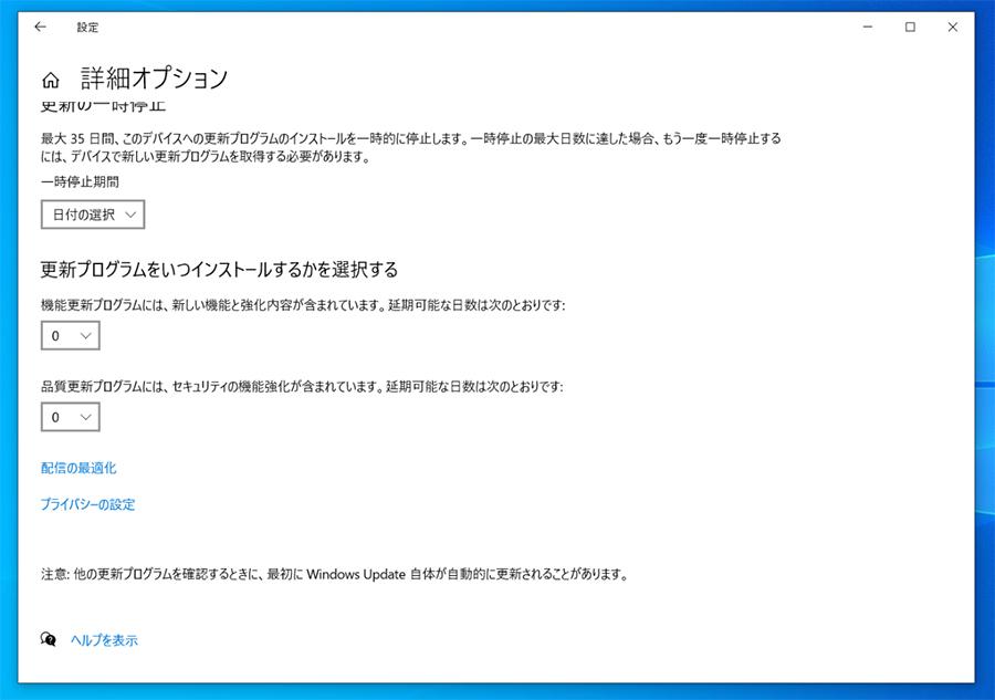 Windows Update 詳細オプション
