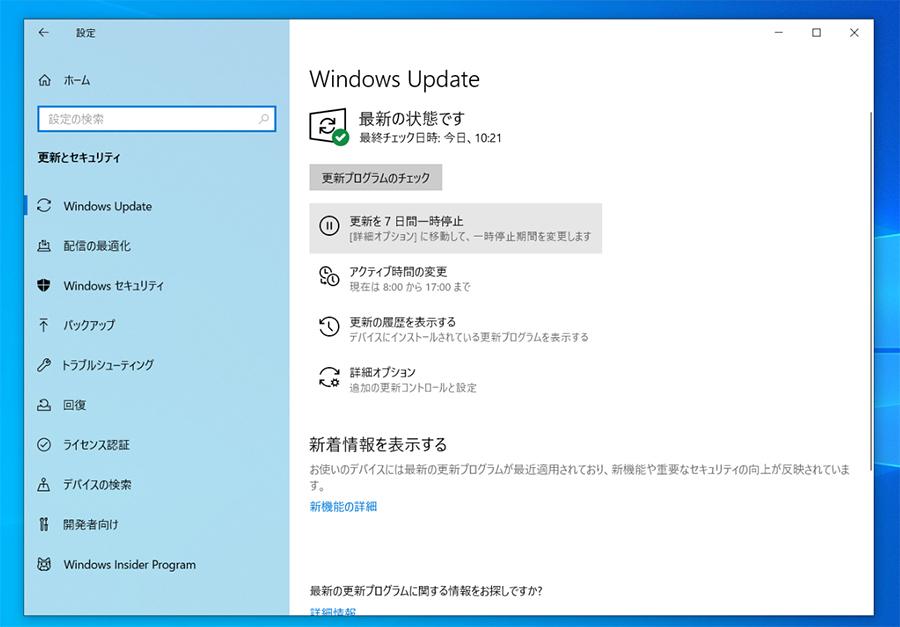 Windows Update → 更新を7日間停止