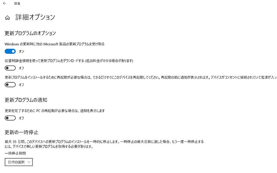 詳細オプション → 一時停止期間
