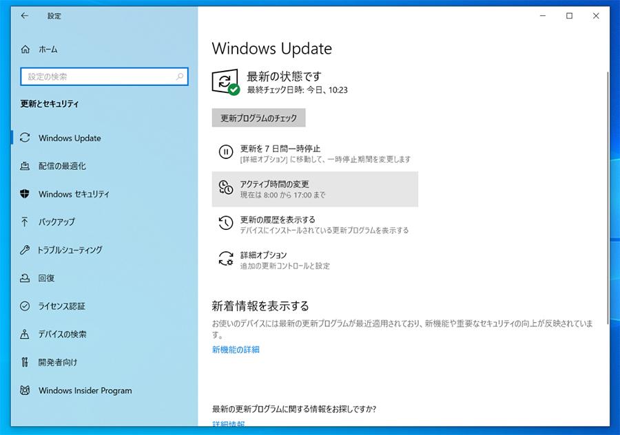 Windows Update 詳細オプション アクティブ時間変更