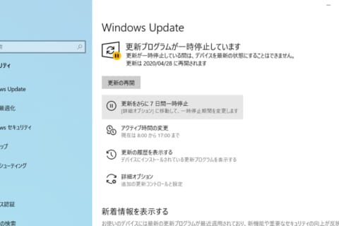 Windows Updateを一定期間止める方法のイメージ画像