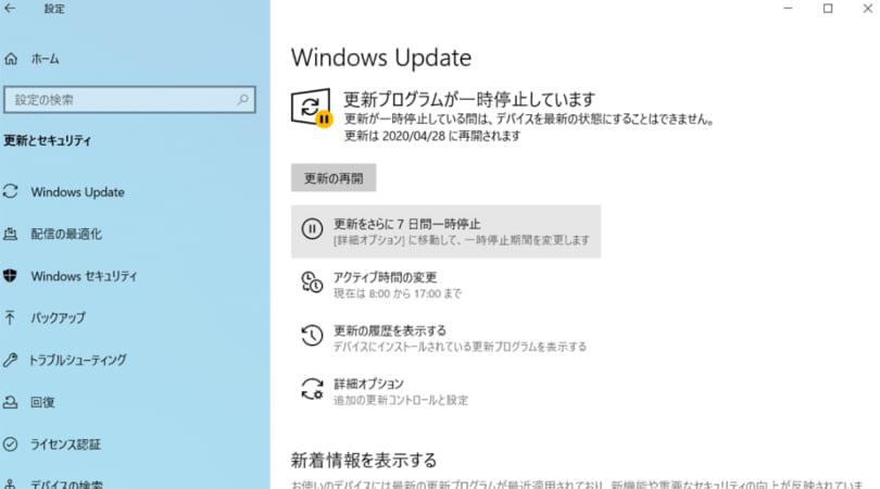 プログラム windows 更新 「更新プログラムを確認しています」が終わらない時の対処