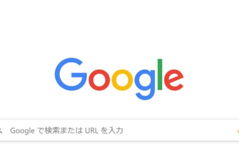 Google Chrome クリーンアップ機能の使い方のイメージ画像