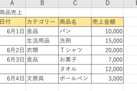 Excel ドロップダウンリスト(プルダウン)を作成する方法