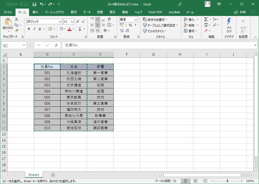 「Ctrl」キー+「C」キーで選択範囲をコピー