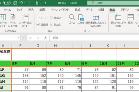 Excelで行と列を固定して常に表示させる方法