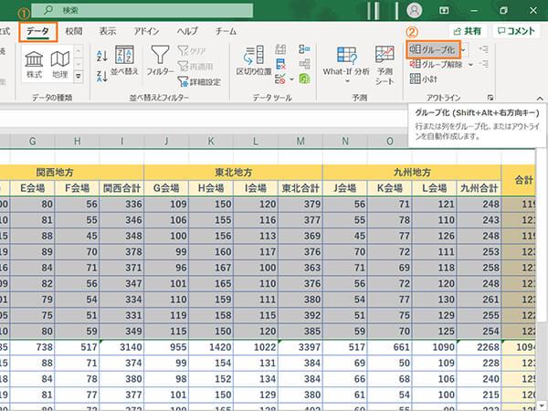 データタブ内のグループ化ボタン