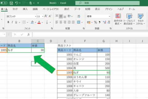 Excel VLOOKUP関数の使い方のイメージ画像