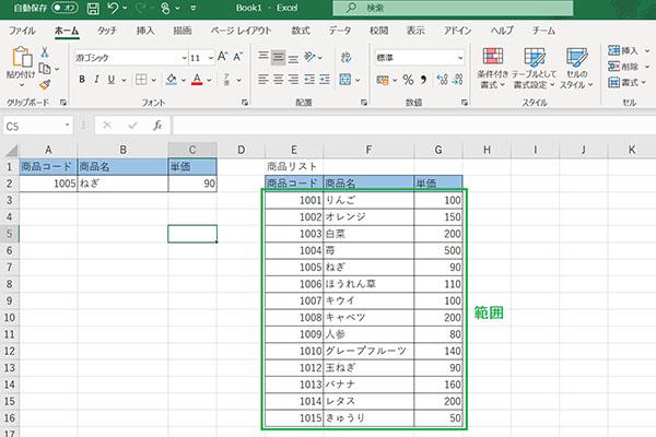 「商品リスト(セルE3~G16)」が範囲