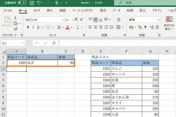 VLOOKUP関数により商品名と単価が表示