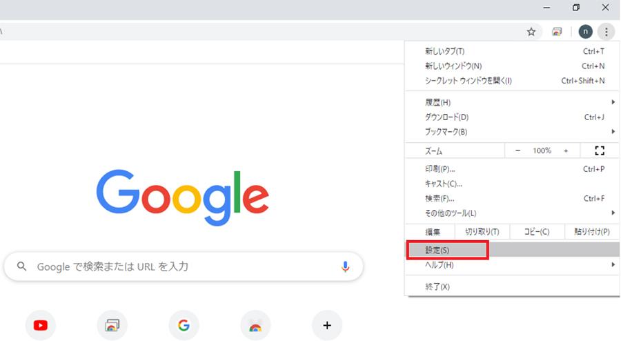 Chrome設定メニュー