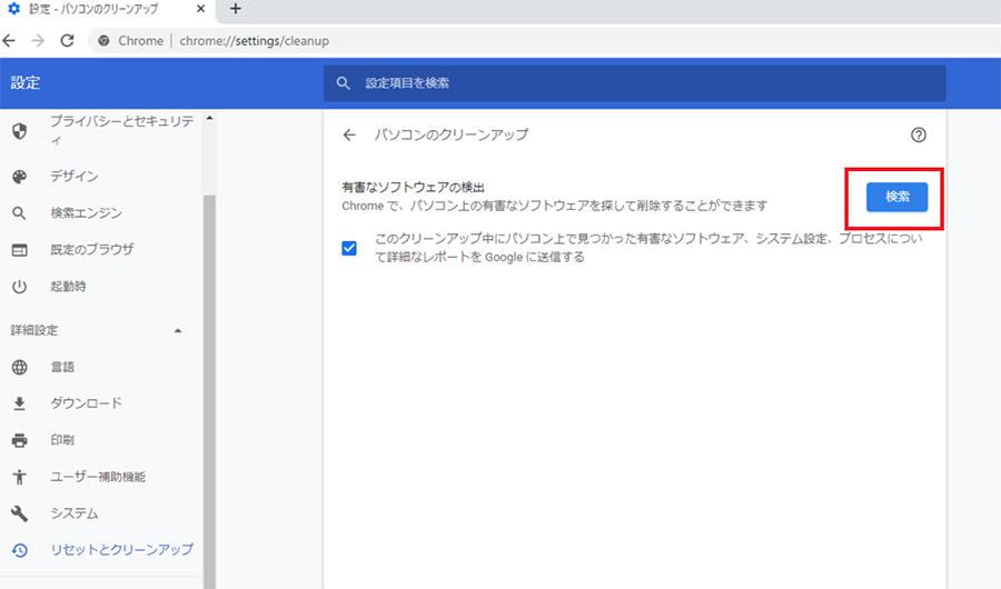 パソコンのクリーンアップ 検索