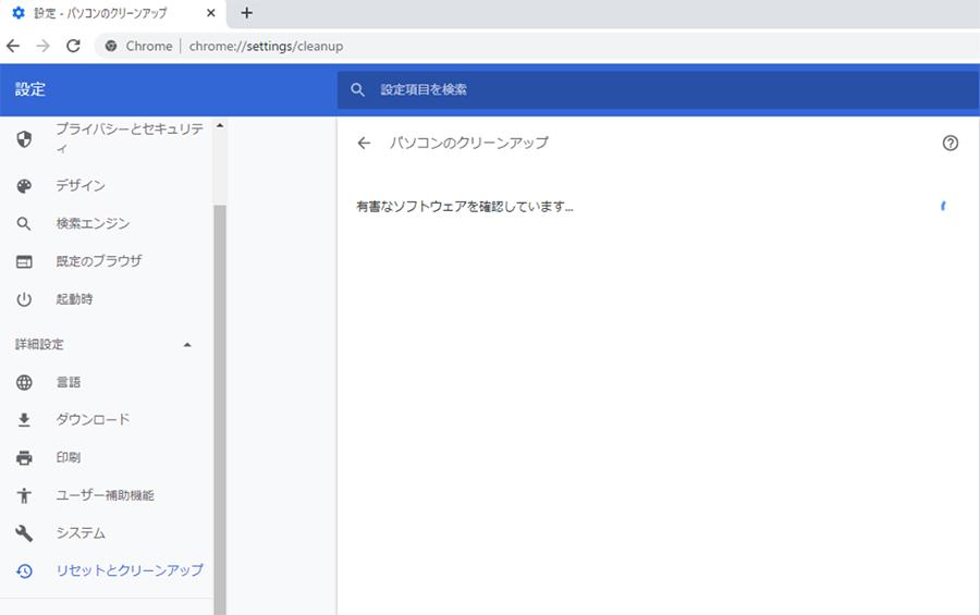 パソコンのクリーンアップ 検索中