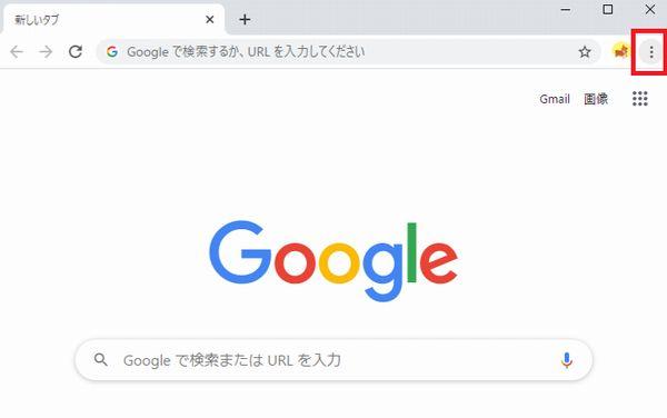 Chrome右上のメニューアイコン〔︙〕