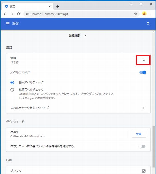 Chromeの言語設定