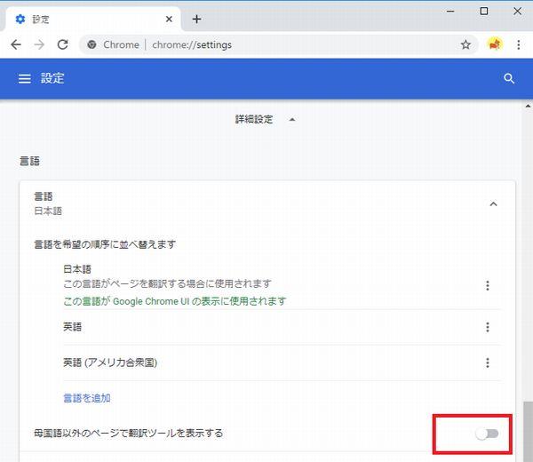 母国語以外のページで翻訳ツールを表示する