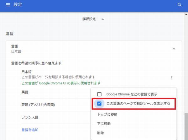 「この言語のページで翻訳ツールを表示する」のチェック