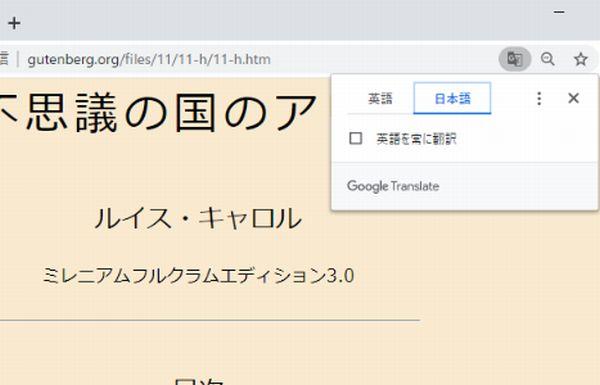 翻訳ツールで日本語を選択