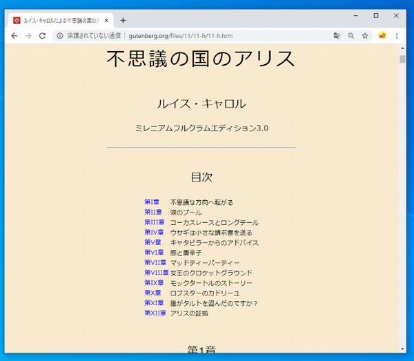翻訳ツールで日本語に翻訳を行った様子