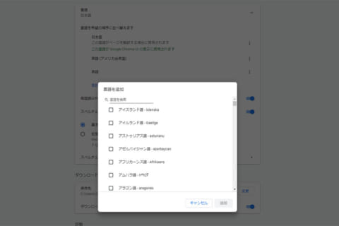 Google Chromeのページ翻訳ツールを有効にする方法のイメージ画像