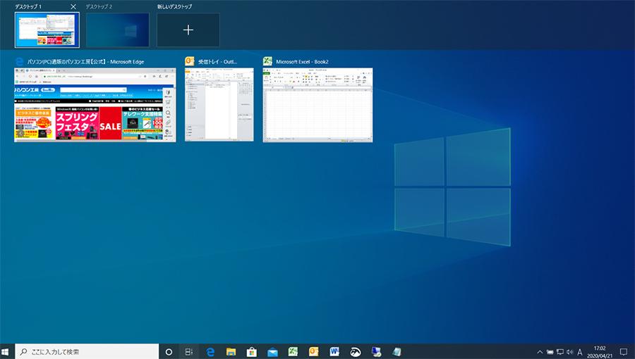 タスクビュー画面 仮想デスクトップ2追加