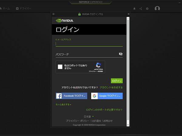 GeForce Experience ログイン画面