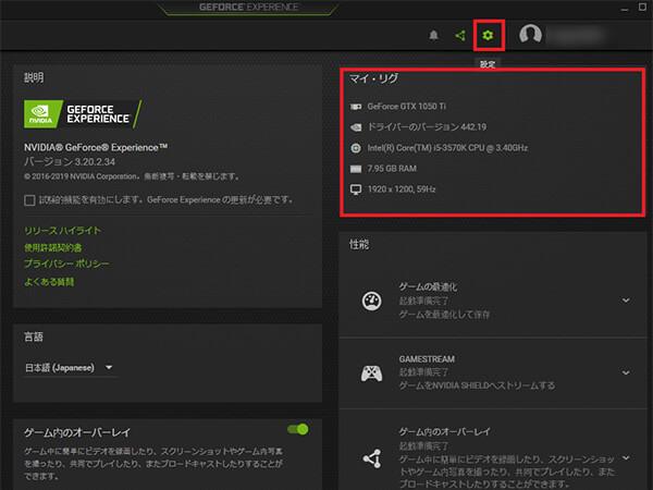 GeForce Experience マイ・リグ表示画面