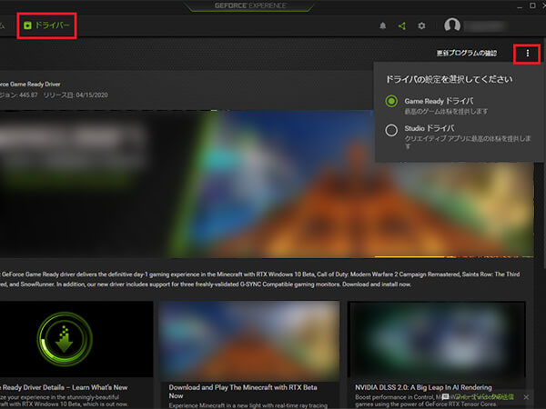 GeForce Experience ドライバの設定選択画面