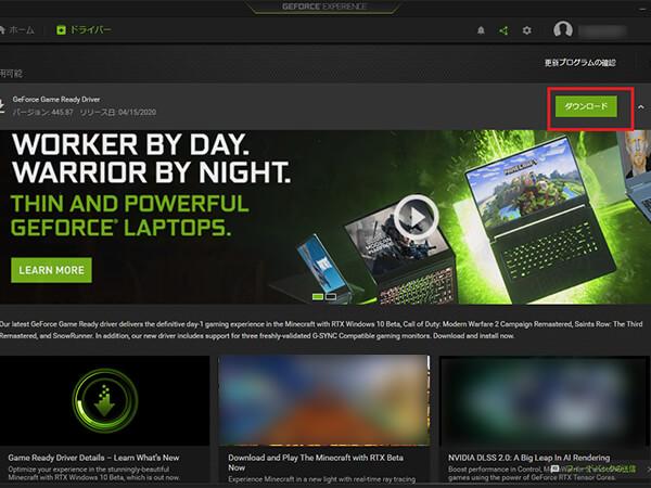 GeForce Experience ダウンロード準備完了画面
