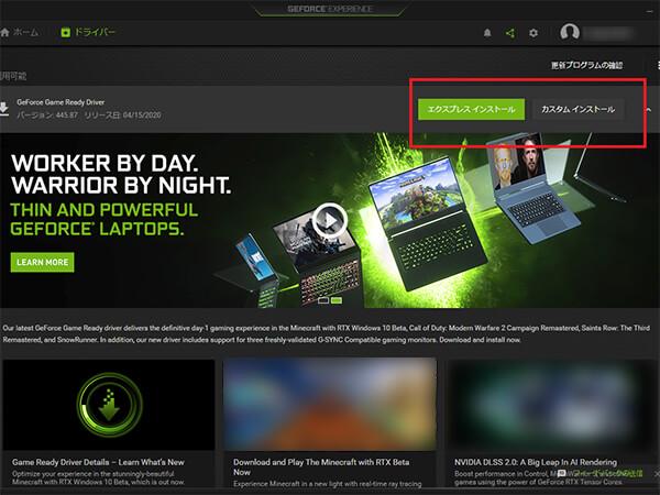 GeForce Experience インストール方法選択画面