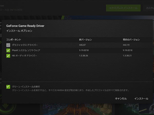GeForce Experience カスタムインストール設定画面